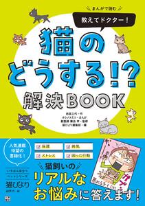 まんがで読む 教えてドクター! 猫のどうする!? 解決BOOK