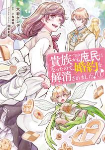 ebookJapan【貴族から庶民になったので、婚約を解消されました!】無料試し読み