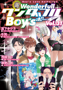 新ワンダフルBoy's Vol.31 ebookjapan特別版