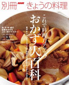 これで料理力アップ おかず大百科 電子書籍版