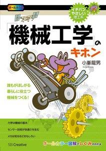 「機械工学」のキホン 電子書籍版