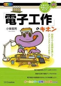 「電子工作」のキホン 電子書籍版