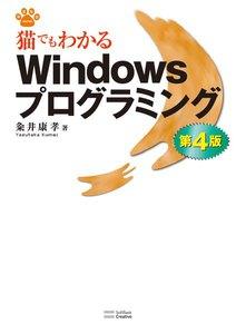猫でもわかるWindowsプログラミング 第4版
