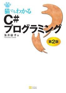 猫でもわかるC#プログラミング 第2版
