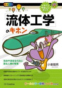 「流体工学」のキホン 電子書籍版