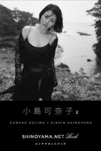 小島可奈子 [SHINOYAMA .NET Book]