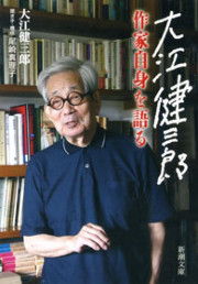 大江健三郎 作家自身を語る(新潮文庫)