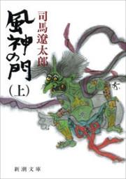 風神の門(上)(新潮文庫) 電子書籍版