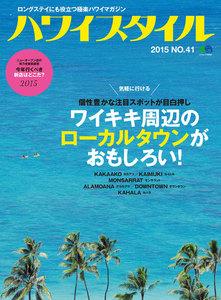 ハワイスタイル No.41 電子書籍版