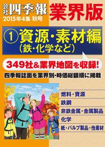 会社四季報 業界版【1】資源・素材編 (15年秋号) 電子書籍版