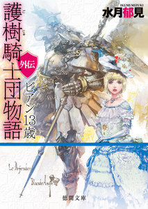 護樹騎士団物語 外伝 ビアン13歳 電子書籍版