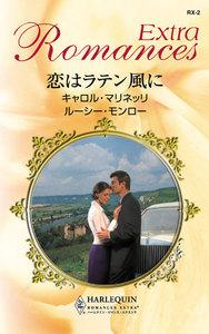 恋はラテン風に 電子書籍版
