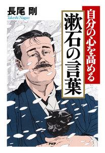 自分の心を高める 漱石の言葉 電子書籍版