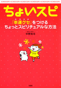 ちょいスピ(大和出版) 「幸運グセ」をつけるちょっとスピリチュアルな方法