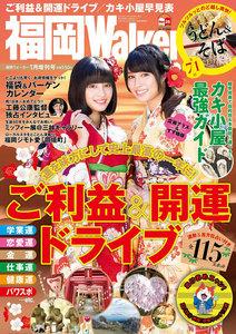 FukuokaWalker福岡ウォーカー 2016 1月増刊号