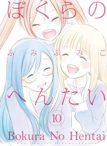 ぼくらのへんたい (10)【特典ペーパー付き】