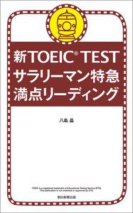 新TOEIC TEST