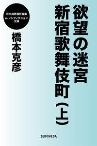 欲望の迷宮 新宿歌舞伎町