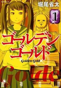 表紙『ゴールデンゴールド』 - 漫画