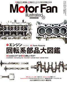 モーターファン・イラストレーテッド VOL117