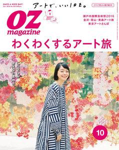 オズマガジン 2016年10月号 No.534