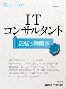 日経ITエンジニアスクール ITコンサルタント 最強の指南書 電子書籍版