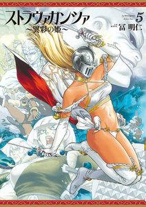 ストラヴァガンツァ-異彩の姫- 5巻