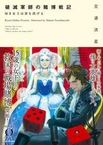 破滅軍師の賭博戦記 幼き女王は賽を投げる 電子書籍版