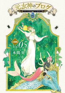 元女神のブログ 分冊版 5巻