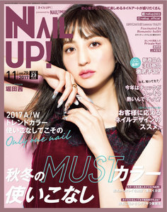 ネイルUP! 2017年11月号