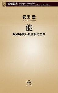 能―650年続いた仕掛けとは―(新潮新書) 電子書籍版