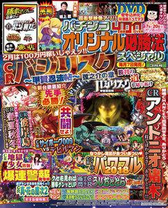 パチンコオリジナル必勝法スペシャル2018年3月号