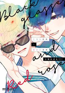 表紙『くろい眼鏡とあかい薔薇【電子限定かきおろし付】』 - 漫画