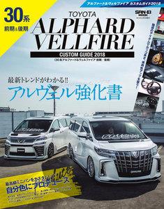 自動車誌MOOK アルファード&ヴェルファイアカスタムガイド2018