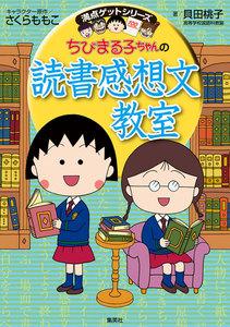 満点ゲットシリーズ ちびまる子ちゃんの読書感想文教室