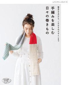 手編みを楽しむ 日々の巻きもの