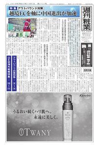 週刊粧業 第3131号