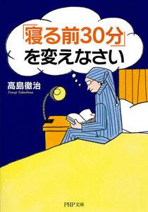 「寝る前30分」を変えなさい 電子書籍版