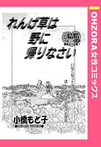 れんげ草は野に帰りなさい 【単話売】 電子書籍版