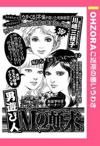男遊び人Mの顛末 【単話売】 電子書籍版