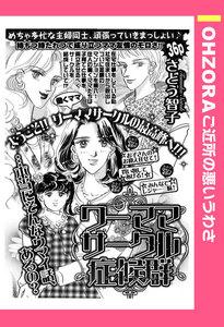 ワーママサークル症候群 【単話売】 電子書籍版