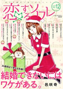 恋するソワレ 2019年 Vol.12