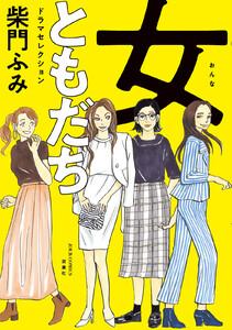 女ともだち ドラマセレクション 分冊版 (1) 電子書籍版