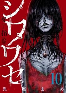 シワワセ~呪いの指輪 (10) 電子書籍版