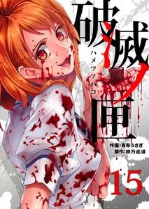 破滅ノ匣―ハメツノハコ― (15) 電子書籍版