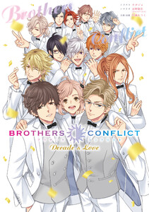 BROTHERS CONFLICT Decade & Love 電子書籍版