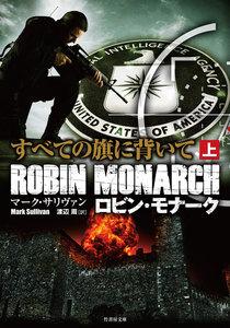 ロビン・モナーク すべての旗に背いて 上