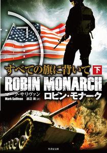 ロビン・モナーク すべての旗に背いて 下