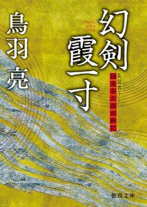 極楽安兵衛剣酔記 幻剣霞一寸 電子書籍版