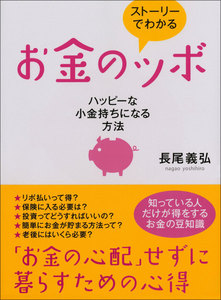 ストーリーでわかるお金のツボ ハッピーな小金持ちになる方法 電子書籍版